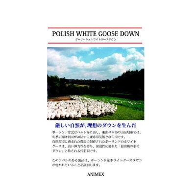 生毛工房 うもうこうぼう 高品質ポーランド産 ホワイトグースダウン95% 生毛 うもう ふとん PR-310A 合掛/ワイドシングルロング/170×230cm 201703P