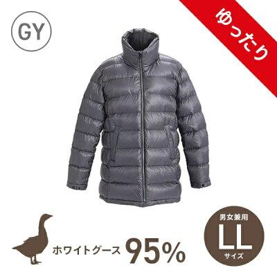 生毛工房 2018年モデル ダウンジャケット LLサイズ/グレー/男女兼用