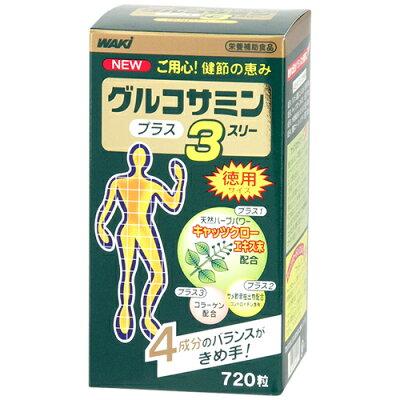 WAKI(ワキ) グルコサミン プラス3(720粒)