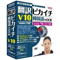 クロスランゲージ 翻訳ピカイチ 韓国語 V10+OCR 11531-01
