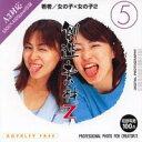 イメージランド 創造素材Z 5 若者/女の子×女の子 2 Windows/Mac 935572