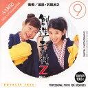 イメージランド 創造素材Z 9 若者/温泉・お風呂 2 Windows/Mac 935576