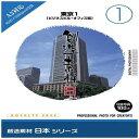 935595 イメージランド 創造素材 日本 1 東京 1 ビジネスビル・オフィス街