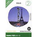 935603 イメージランド 創造素材 外国 2 フランス