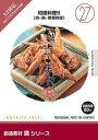 935647 イメージランド 創造素材 食 27 和風料理5 肉・魚・野菜料理