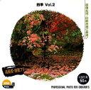 909216 イメージランド 創造素材 四季 Vol.2
