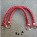 着脱式 合成皮革製 かばんの持ち手 バッグ修理用YAK-3805S#2赤