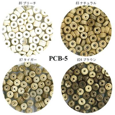ココナッツビーズ 約5mm 約100~120個入り PCB-5