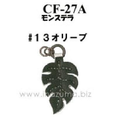 チャーム引き手 モンステラ CF-27A