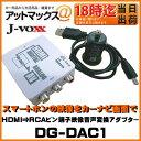 DG-DAC1 映像音声変換アダプター HDMI→RCAピン端子 ジェイ・ヴォックス
