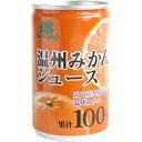 フルーツバスケット温州みかんジュース 缶(160g)