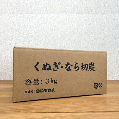 増田屋 国産 高知県 なら・くぬぎ切炭