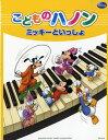 ピアノ 楽譜 ハノン | レッスン 教則 教材 教本 ミッキーといっしょ こどものハノン