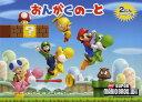 New スーパーマリオブラザーズ Wii おんがくのーと 2だん シール付