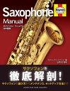 楽譜 サクソフォン・マニュアル 日本語版