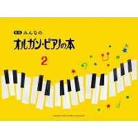 新版 みんなのオルガン・ピアノの本2楽譜