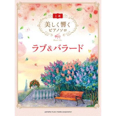 美しく響くピアノソロ (上級) ラブ&バラード(ピアノ / 楽譜)