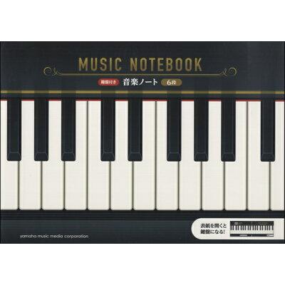 ピアノ 楽譜 | レッスン 教則 教材 教本 | 鍵盤付き 音楽ノート 6段