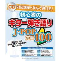 ヤマハミュージックメディア 楽譜 初心者のギター弾き語り J-POP定番100 CD 講座で学んで弾ける