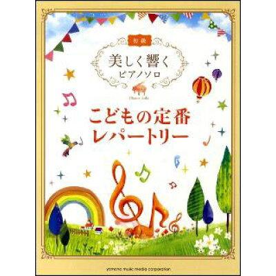 楽譜 美しく響くピアノソロ 初級 こどもの定番レパートリー