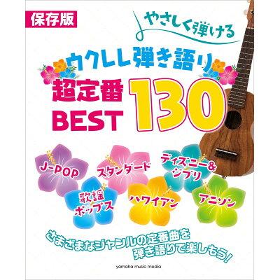 保存版やさしく弾けるウクレレ弾語超定番BEST130楽譜