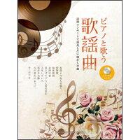 ピアノと歌う 歌謡曲~訪問コンサートで演奏したい懐かしの曲ボーカル  楽譜+CD