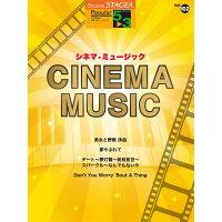 楽譜 5~3級 エレクトーンSTAGEA ポピュラー VOL.102 シネマ・ミュージック