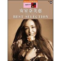 楽譜 7~6級 エレクトーンSTAGEA アーチスト VOL.29 安室奈美恵 BEST SELECTION