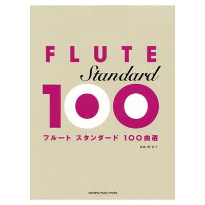 楽譜 フルート スタンダード100曲選 GTW01095973 中級 Y