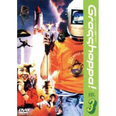 Grasshoppa! 3