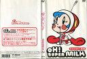 アニメ レンタルアップDVD OH!スーパーミルクチャン