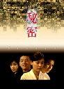 DVD 秘密 2 《韓国ドラマ》