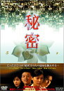 DVD 秘密 3 《韓国ドラマ》