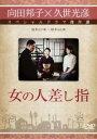DVD 向田邦子×久世光彦 スペシャルドラマ傑作選 女の人差し指