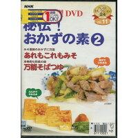 DVD NHK きょうの料理 DVD 秘伝 おかずの素 (2)