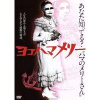 ヨコハマメリー/DVD/REDV-00575
