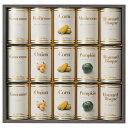ホテルニューオータニ スープ缶詰セット 15缶