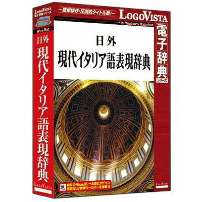 ロゴヴィスタ 日外現代イタリア語表現辞典 LVDNA01011HR0