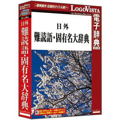 ロゴヴィスタ 日外難読語・固有名大辞典 LVDNA04011HR0
