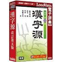 ロゴヴィスタ LVDGK01510HR0 学研 漢字源 改訂第五版