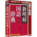 LogoVista 新明解国語辞典 第七版