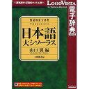 LOGOVISTA 日本語大シソーラス ~類語検索大辞典~