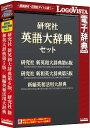 ロゴヴィスタ ロゴヴィスタ 研究社 英語大辞典セット LVDST14010HV0