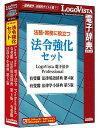 ロゴヴィスタ 法務・実務に役立つ法令強化セット LVDST16010HV0