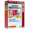 LOGOVISTA 法研 家庭向け健康医学辞典セット4