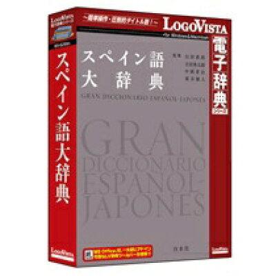 LVDHS05010HR0 ロゴヴィスタ スペイン語大辞典
