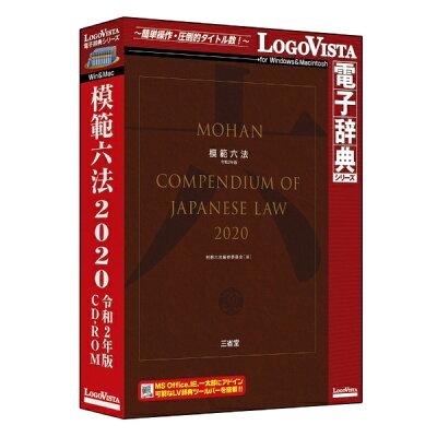 ロゴヴィスタ 模範六法 2020 令和2年版CD-ROM