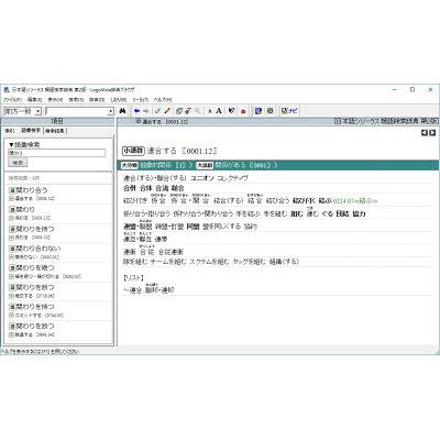 ロゴヴィスタ 日本語シソーラス 類語検索辞典 第2版