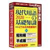 ロゴヴィスタ 現代用語の基礎知識2020 プラス 昭和・平成編