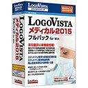 ロゴヴィスタ LogoVista メディカル 2015 フルパック for Win